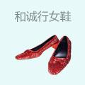 和诚行女鞋