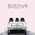 影动力VR