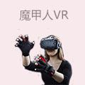 魔甲人VR