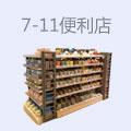 7-11便利店