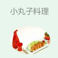 小丸子料理