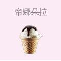 帝娜朵拉冰淇淋