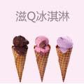 滋Q冰淇淋