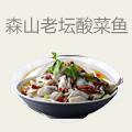 森山老坛酸菜鱼