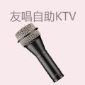 友唱自助KTV