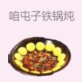 咱屯子铁锅炖