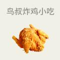 鸟叔炸鸡小吃