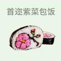 首迩紫菜包饭