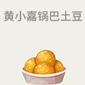 黄小嘉锅巴土豆