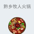 黔乡牧人火锅