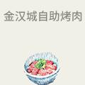 金汉城自助烤肉