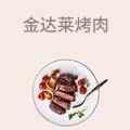 金达莱烤肉
