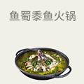 鱼蜀黍鱼火锅