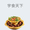 宇食天下汤烤喷泉火锅
