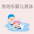 泡泡乐婴幼儿游泳馆