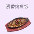 漫香烤鱼饭