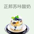 正邦苏卡酸奶