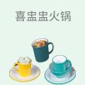 喜盅盅火锅
