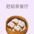 肥韬•香港金牌茶餐厅