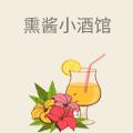 熏酱小酒馆