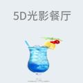 5D光影餐厅